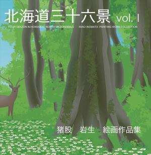 北海道三十六景vol.Ⅰ