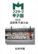 【松商学園】マスターズ甲子園2018 長野県予選大会