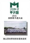 【飯山高校野球部】マスターズ甲子園2018 長野県予選大会