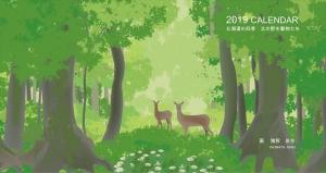 北海道の四季と野生動物2019年カレンダー