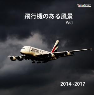 飛行機のある風景Vol.1 2014-2017