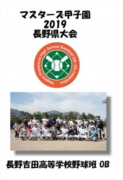 マスターズ甲子園_長野吉田高等学校野球班 OB