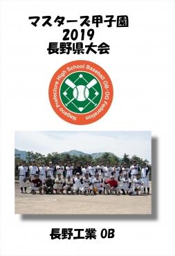 マスターズ甲子園_長野工業OB