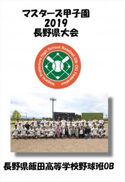 マスターズ甲子園_長野県飯田高等学校野球班OB