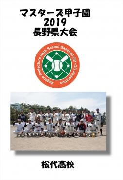 マスターズ甲子園_松代高校
