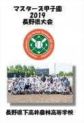 マスターズ甲子園_長野県下高井農林高等学校