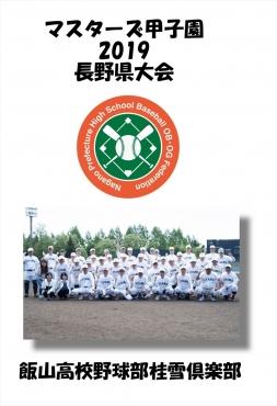 マスターズ甲子園_飯山高校野球部桂雪倶楽部