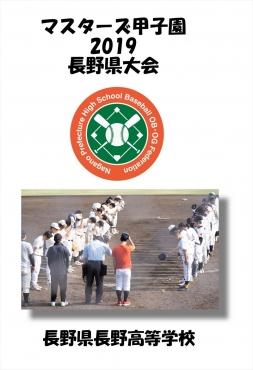 マスターズ甲子園_長野県長野高等学校