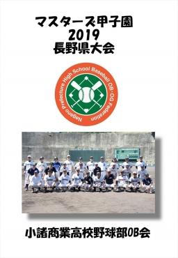 マスターズ甲子園_小諸商業高校野球部OB会