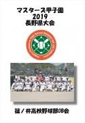 マスターズ甲子園_篠ノ井高校野球部OB会