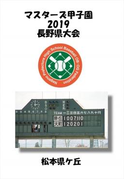 マスターズ甲子園_松本県ヶ丘