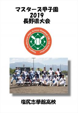 マスターズ甲子園_塩尻志学館高校