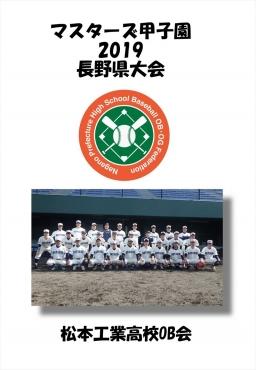 マスターズ甲子園_松本工業高校OB会