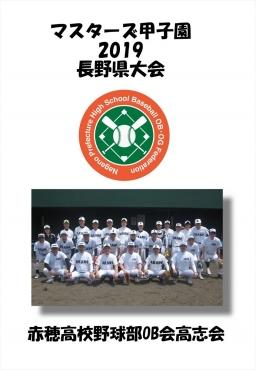 マスターズ甲子園_赤穂高校野球部OB会高志会