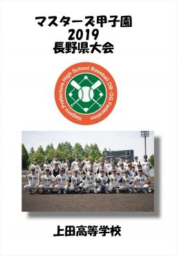 マスターズ甲子園_上田高等学校