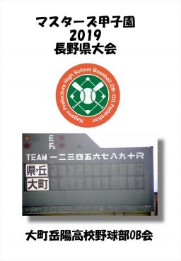 マスターズ甲子園_大町岳陽高校野球部OB会