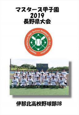 マスターズ甲子園_伊那北高校野球部OB