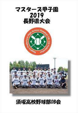 マスターズ甲子園_須坂高校野球部OB会