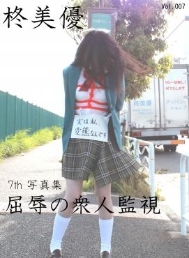 柊美優写真集第7弾