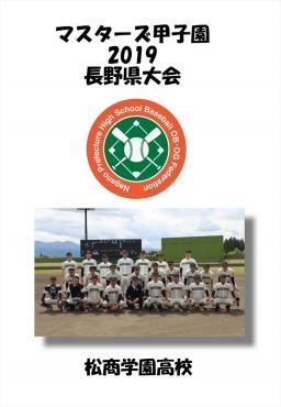 マスターズ甲子園_松商学園高校