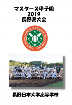 マスターズ甲子園_長野日本大学高等学校