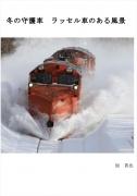 冬の守護車 ラッセル車の奮闘