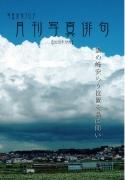 月刊写真俳句-2020年7月号