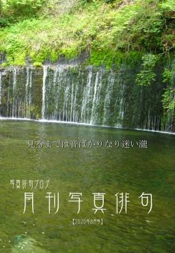 月刊写真俳句-2020年8月号