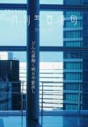 月刊写真俳句-2020年9月号