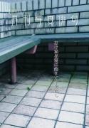 月刊写真俳句-2020年10月号