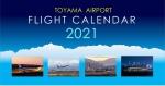 富山空港2021年 卓上カレンダー 祝日改正対応版