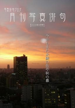 月刊写真俳句-2020年11月号