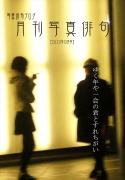 月刊写真俳句-2020年12月号