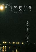 月刊写真俳句-2021年1月号