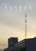 月刊写真俳句-2021年2月号