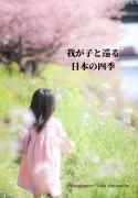 我が子と巡る日本の四季