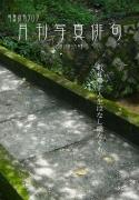 月刊写真俳句-2021年5月号