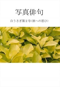 写真俳句 白うさぎ第二号<旅への思ひ>