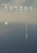 月刊写真俳句-2021年6月号
