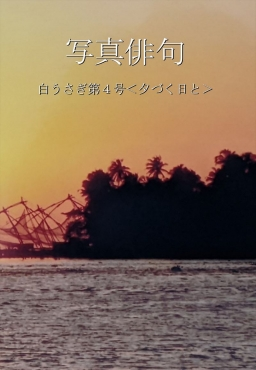 写真俳句 白うさぎ第四号<夕づく日と>