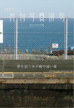 月刊写真俳句-2021年7月号