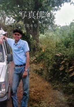 写真俳句 白うさぎ第六号<印度の旅>