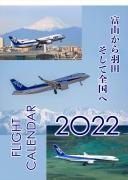 FLIGHT CALENDAR 2022 富山から羽田 そして全国へ