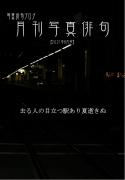 月刊写真俳句-2021年8月号