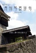 月刊写真俳句-2021年9月号