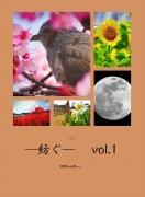 ー紡ぐー  vol.1